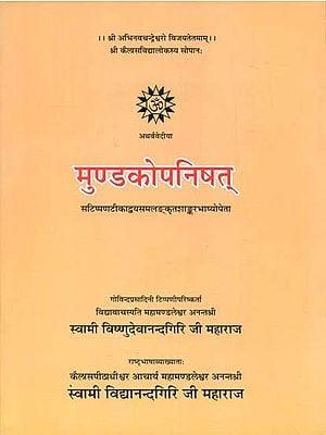 मुण्डकोपनिषत् - Mundaka Upanishad
