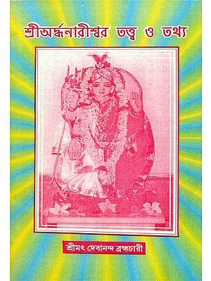 Sri Aaradhanarishwar Tatwar O Tathaya (Bengali)