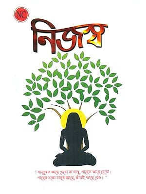 Nijashwa (Bengali)