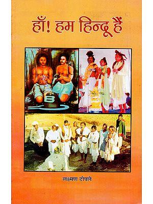 हाँ ! हम हिन्दू हैं : Yes! We are Hindu