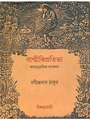 Balmiki Pratibha (Bengali)