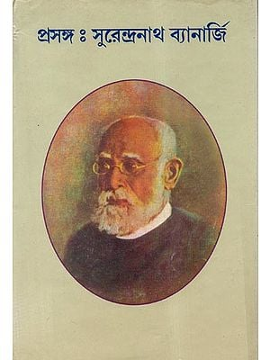 Prasanga: Surendranath Banerjee (Bengali)