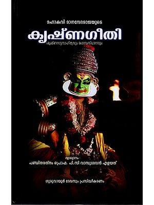 Krishna Geethi (Malayalam)