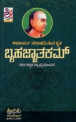 Bruhatijatakam (Kannada)