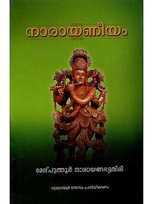Sreemannararyaneeyam (Malayalam)