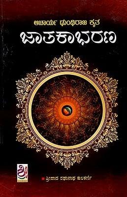 Jatakabharana (Kannada)