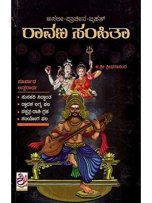 Ravana Samhita (Kannada)