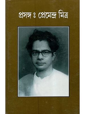 Prasanga: Premendra Mitra (An Old and Rare Book in Bengali)