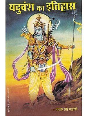 यदुवंश का इतिहास- History of Yaduvansh