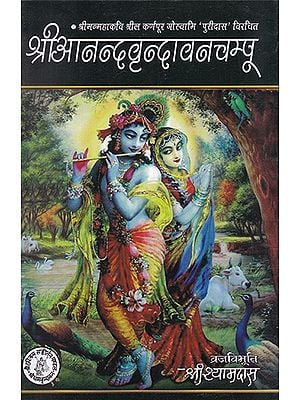 श्रीआनन्दवृन्दावन चम्पू- Shri Anand Vrindavan Champu