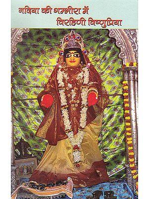 नदिया की गम्भीरा में विरहिणी विष्णुप्रिया- Nadiya Ke Gambhira Mein Virahini Vishnupriya