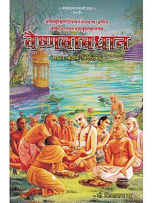 वैष्णवावधान- Vaishnavadhan