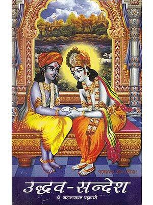 उद्धव- सन्देश- Uddhav- Sandesh