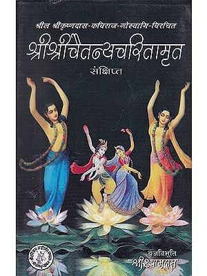 श्रीश्रीचैतन्यचरितामृत- Shri Chaitanya Charitamrit