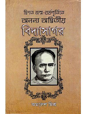 Dista Janmabarsha Purtite Ananya Adwitiya Vidyasagar (Bengali)