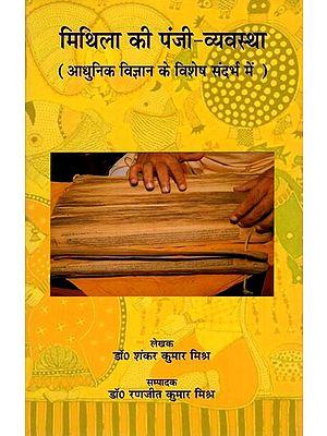 मिथिला की पंजी-व्यवस्था ( आधुनिक विज्ञान के विशेष संदर्भ में ) : Mithila Registration (with Special Reference to Modern Science)