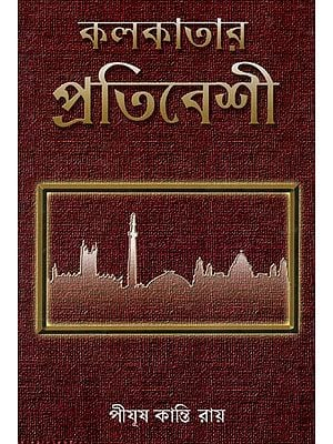 Kolkata Prativesi (An Old and Rare Book in Bengali)