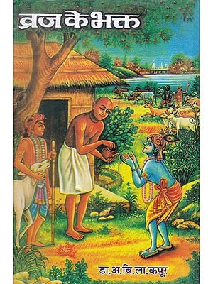 व्रज के भक्त- Vraj ke Bhakt