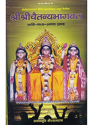 श्रीश्रीचैतन्यभागवत- Shri Shri Chaitanya Bhagwat