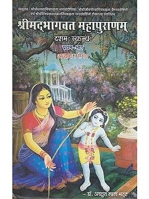 श्रीमद्भागवत महापुराणम् (प्रथम- भाग)- Shrimad Bhagwat Mahapuranam (Part- I)