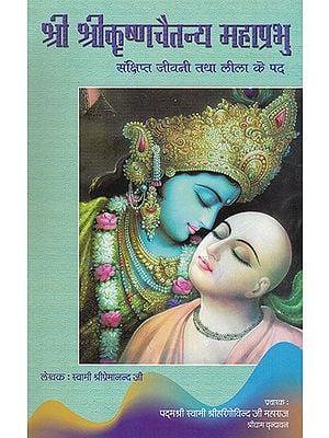 श्री श्री कृष्णचैतन्य महाप्रभु- Shri Shri Krishna Chaitanya Mahaprabhu