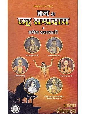ब्रज के छह सम्प्रदाय- Braj Ke Chah Sampradayab