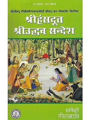 श्री हंसदूत श्रीउद्धव सन्देश- Shri Hansdoot Shri Uddhav Sandesh