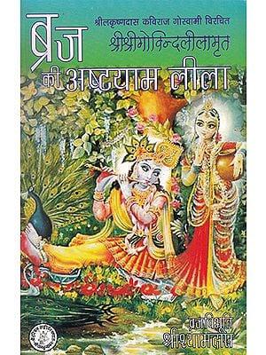 ब्रज की अष्टयाम लीला- Brij Ki Ashtyam Lila- Shri Govinda Lila Amrit