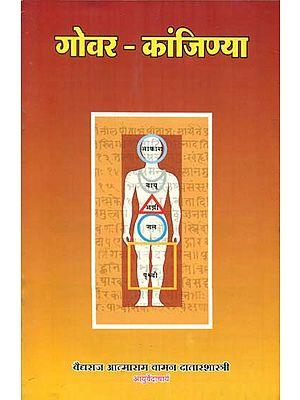 गोवर- कांजिण्या- Measles Chickenpox (Marathi)