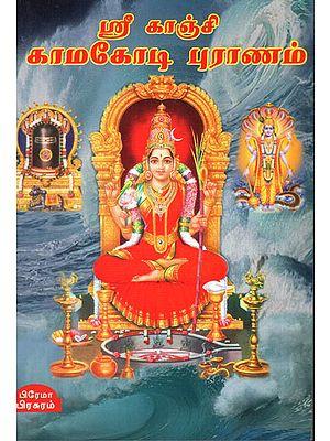 KanchiKamaKodi Puran in Tamil