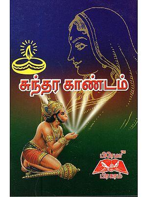 Sundarakandam in Tamil