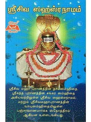 Sri Siva Sahasranamam in Tamil
