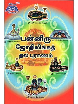 Panniru Jothi Linga Thala Puranam in Tamil