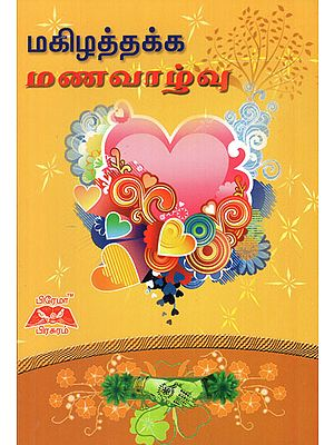 Enjoyable Married Life in Tamil