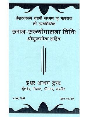 स्नान-सन्ध्योपासना विधि: श्रीगुरुगीता सहित : Snana Sandhyopasna Vidhi Along with Gurugita (Manuscript)