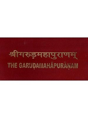 श्री गरुड़महापुराणम् - The Garuda Mahapuranam
