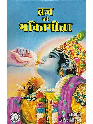ब्रज की भक्तिगीता- Braj Ki Bhakti Gita