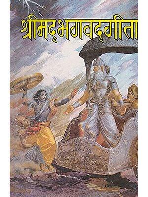 श्रीमद्भगवद् गीता- Shrimad Bhagavad Gita