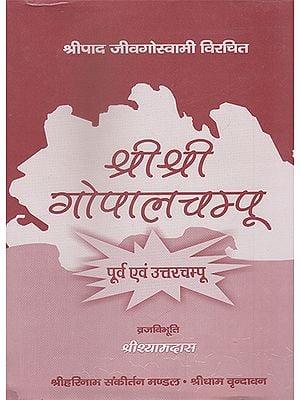 श्रीश्री गोपालचम्पू- Shri Shri Gopal Champu