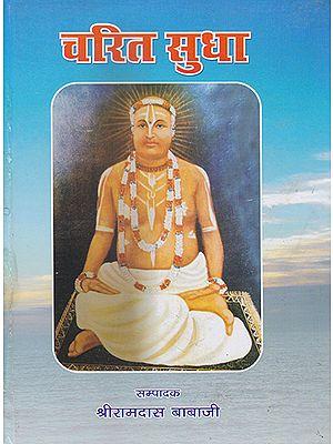 चरित सुधा- Charit Sudha