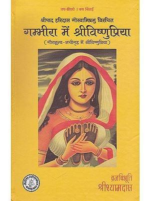 गम्भीरा में श्रीविष्णुप्रिया- Gambhira Me Shri Vishnu Priya