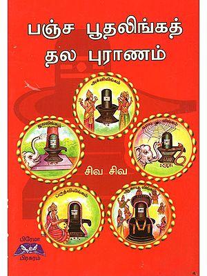 Pancha Bootha Linga Siva Puran in Tamil