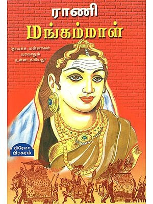 Story of Rani Mangammal in Tamil