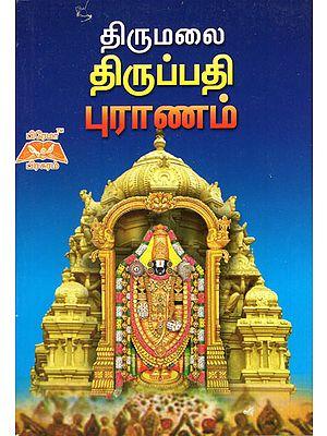 Tirumala Tirupati Puran in Tamil