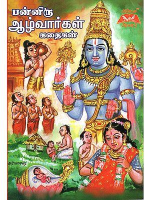 History of Twelve Alwars in Tamil