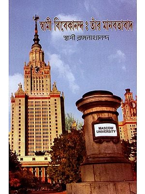Swami Vivekananda O Tar Manavatabad (Bengali)