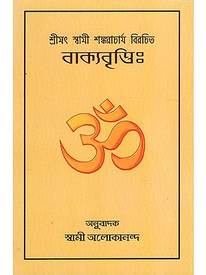 Vakyavritti (Bengali)