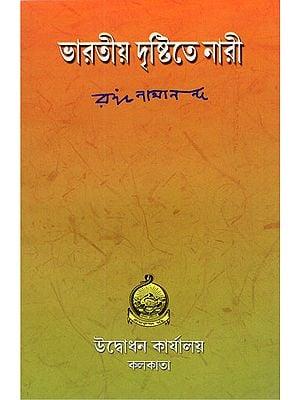 Bharatiya Dristite Nari (Bengali)