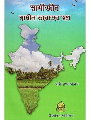 Swamijir Swadhin Bharater Swapna (Bengali)