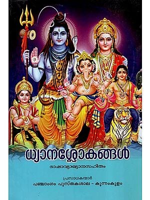 Dhyanaslokangal (Malayalam)